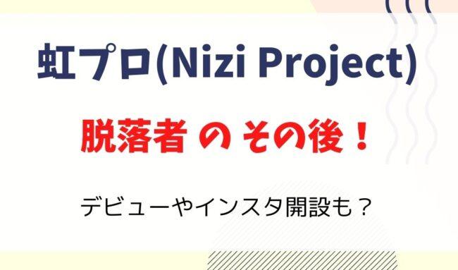 NiziU脱落メンバーのその後はデビュー?