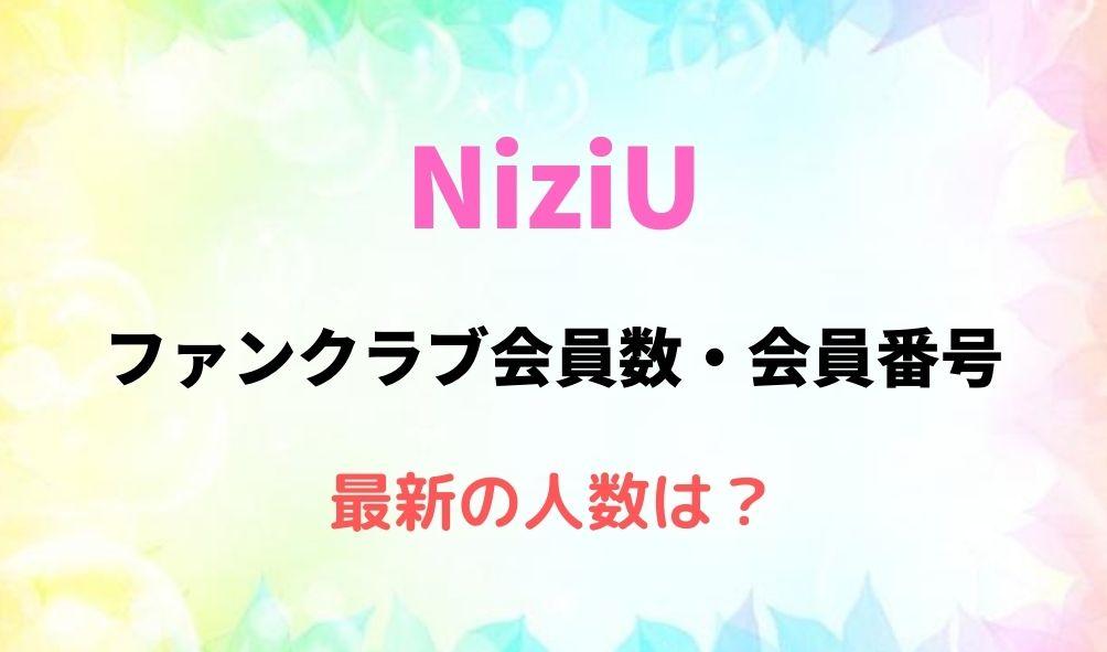 nizyu(NiziU・ニジュー)ファンクラブ人数・会員数
