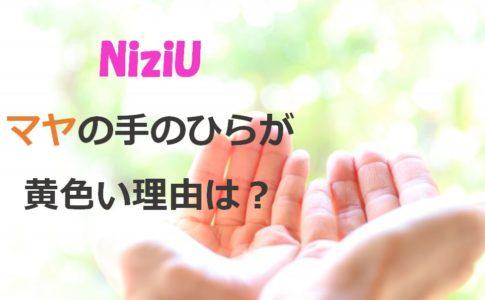 NiziUマヤの手が黄色い理由はカロチン血症?時期を画像で検証!