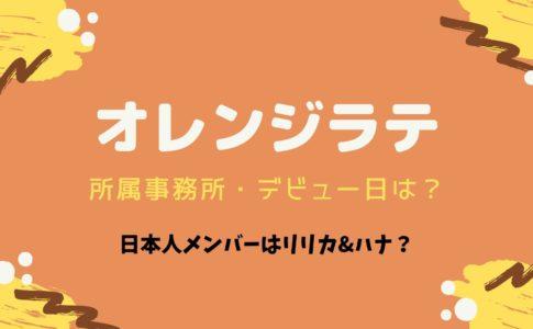 オレンジラテの所属事務所とデビュー日は?日本人はリリカとハナ?