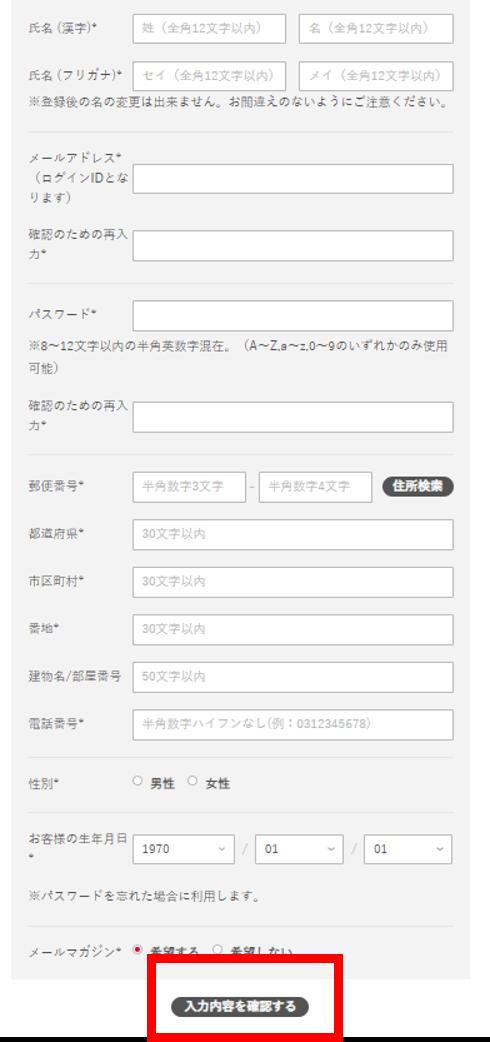 会員登録の方法・手順4