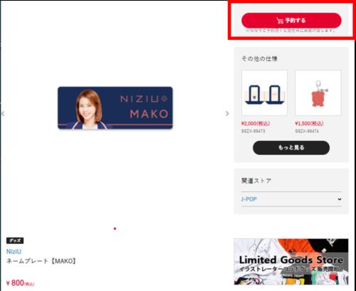 NiziU(ニジュー)グッズ商品詳細ページ