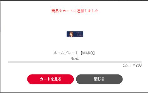 NiziU(ニジュー)グッズ商品販売ページ
