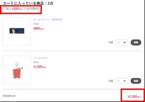 NiziU(ニジュー)グッズ送料記載ページ