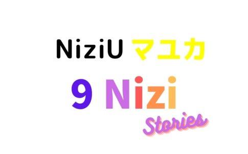 ナイン虹ストーリーズ・マユカの内容・インタビュー!虹プロ未公開も!