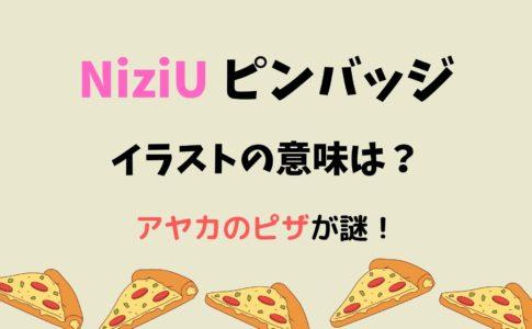NiziUピンバッジ・アヤカのピザの意味が判明!デザイン一覧も!