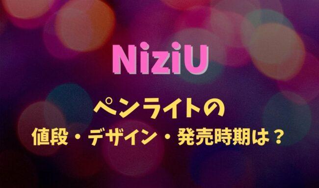 NiziUペンライト発売時期・形デザイン・値段