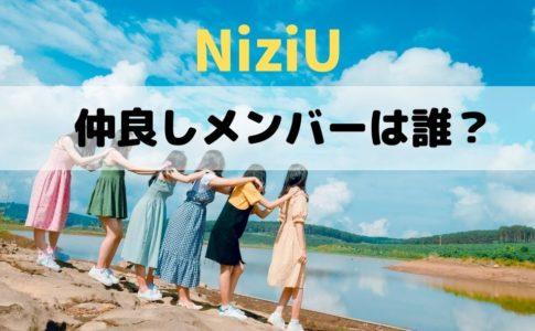 NiziU仲良しペア・コンビ