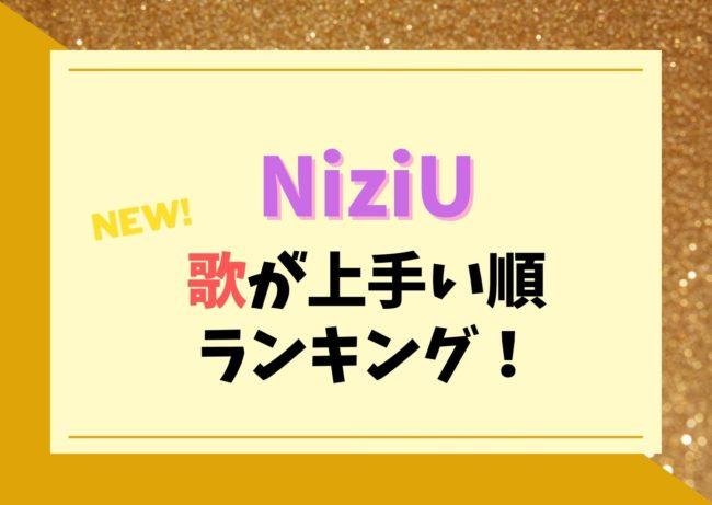 NiziU歌上手い順ランキング2021最新