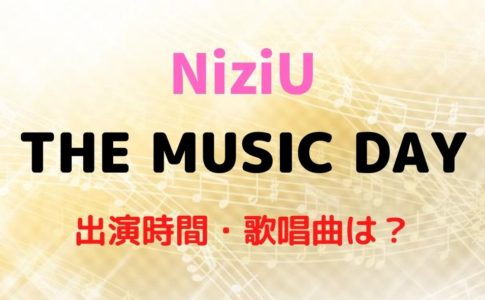 NiziUのミュージックデイへの出演時間はいつか予想!歌唱曲は何?