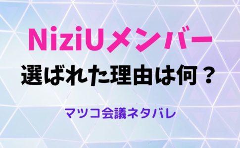 NiziUのメンバーが選ばれた理由・マツコ会議ネタバレ