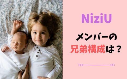 NiziUの兄弟構成・兄弟はいる?何人?