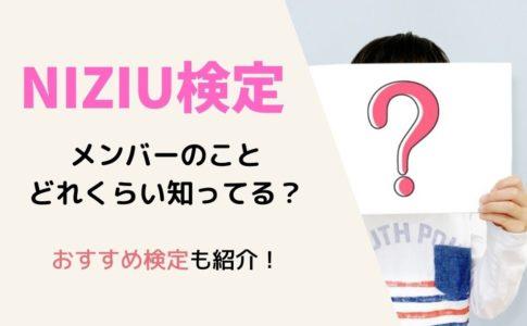 NiziU検定・メンバーに対する知識は?おすすめ問題を紹介!