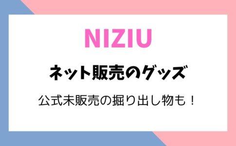 NiziUのネット販売のグッズ一覧は?公式未販売の人気商品も!