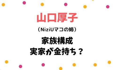 山口厚子・マコの実家の家族構成・お金持ち