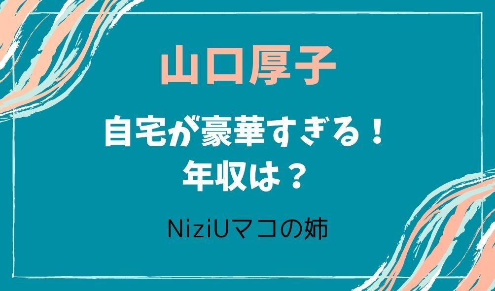 山口厚子の年収・仕事・職業