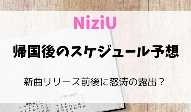 NiziU帰国後のスケジュール