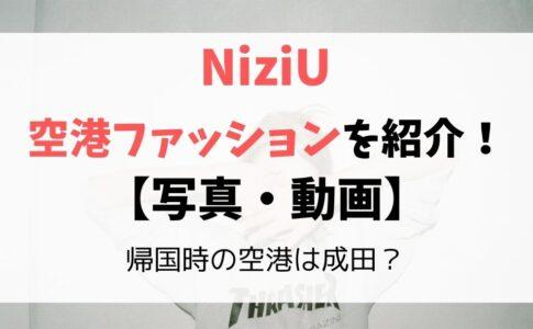 NiziU帰国時の服装