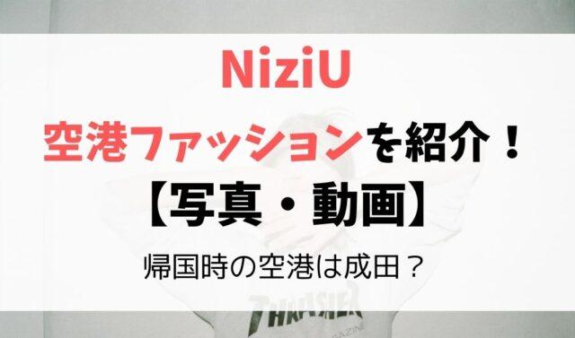 NiziU帰国時の空港ファッション(服装)