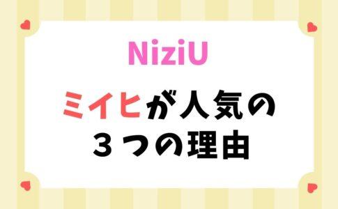 NiziU(ニジュー)ミイヒが人気の理由