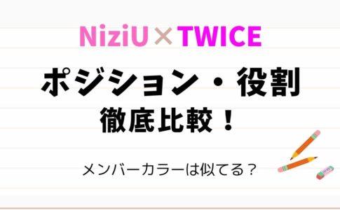 NiziUとTWICEのポジション比較!役割・メンバーカラー似てる?