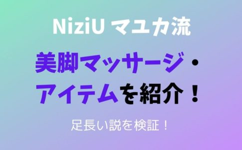 NiziUマユカ足長い・スタイル