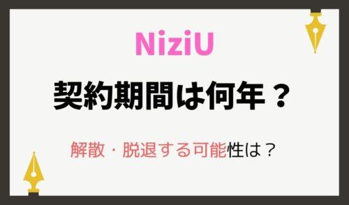 NiziU契約期間・解散脱退の可能性