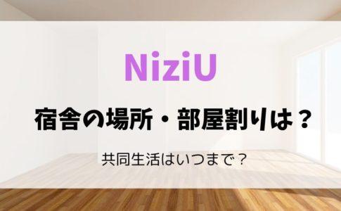 NiziUどこに住んでる・部屋割りは?