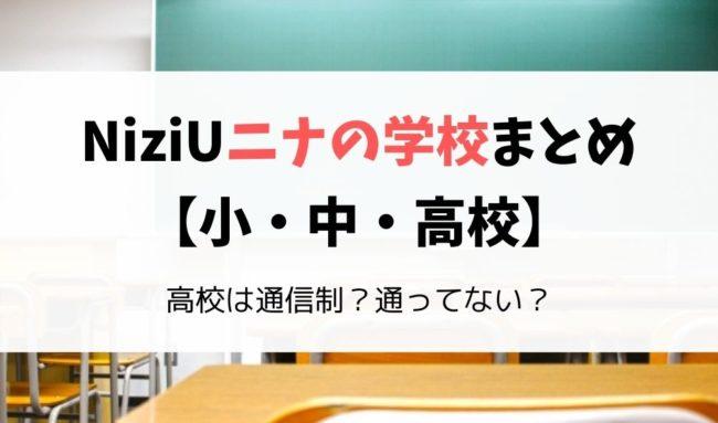 NiziUニナ学校・高校・中小学校