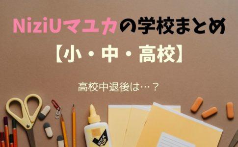 NiziUマユカ高校・学歴