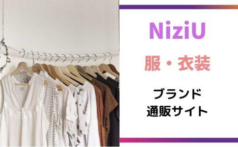 NiziUの服・衣装通販サイト・ブランド