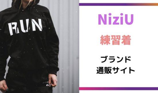 NiziU・虹プロ・ミイヒ練習着
