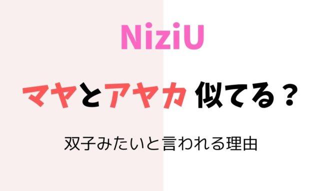 ニジューマヤ・アヤカ似てる(NiziU)