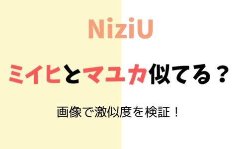 ミイヒとマユカ(NiziU)似てる