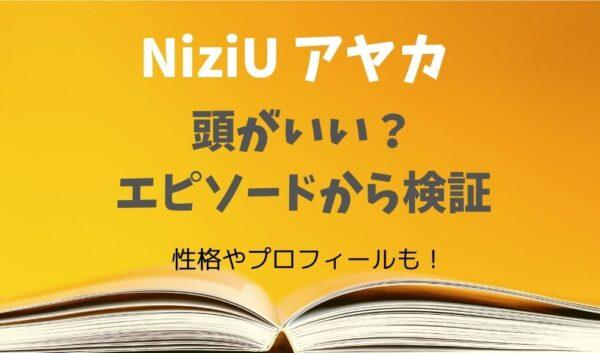 NiziUアヤカは頭がいい・國學院出身