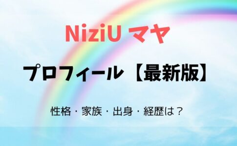 NiziUマヤ親・性格・プロフィール