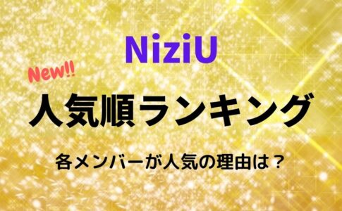 NiziU人気ランキング最新