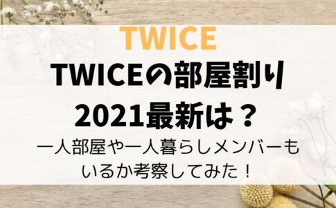 TWICEの部屋割り2021最新