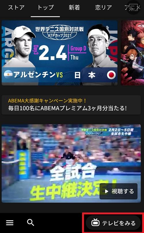 AbemaTVアプリ視聴方法