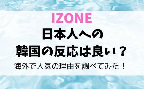 アイズワン(IZONE)日本人への韓国の反応