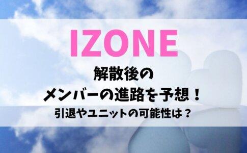 IZONE解散後のメンバー進路