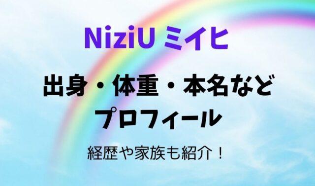 NiziUミイヒ出身・体重・本名などプロフィール