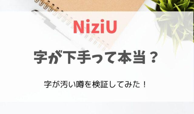 NiziU字が下手