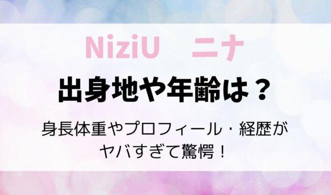ニジュー(NiziU)ニナ親・国籍・年齢・体重身長