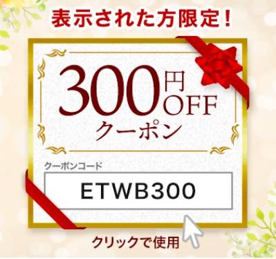 エトワールボーテ300円クーポン