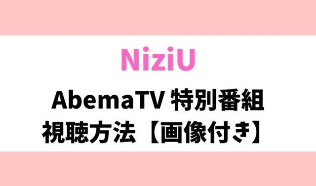 ニジューアベマTV特別番組の見方・視聴方法
