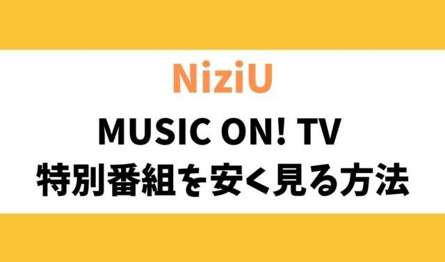 ニジュー(NiziU)エムオン特別番組を安く見る方法