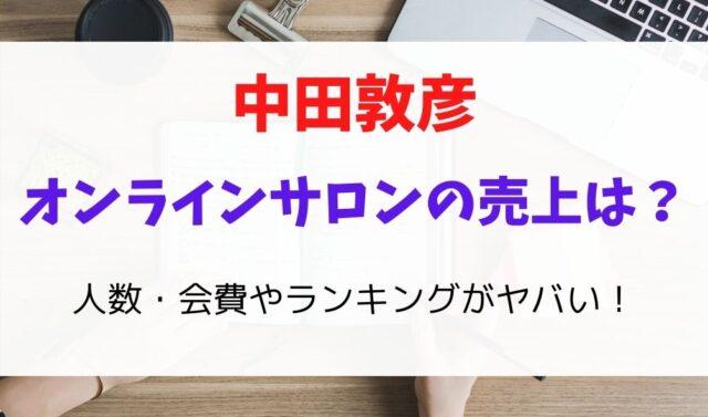 中田敦彦オンラインサロンの売上