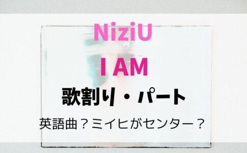IAM_NiziU歌割り・歌詞