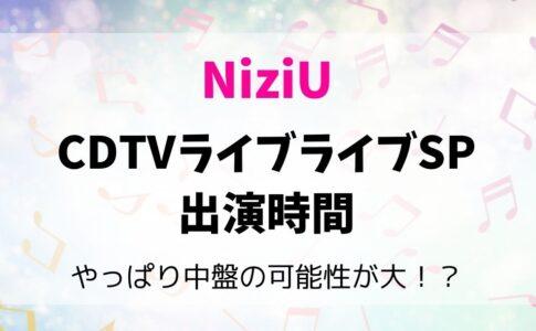 NiziUのCDTVライブライブ出演時間は何時